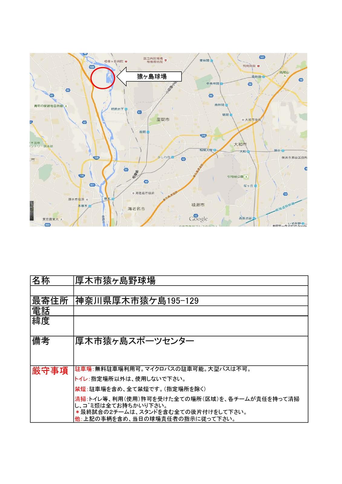 Sarugashima_page0000