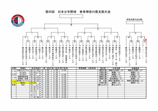 20200215_45th_spring_kanagawa
